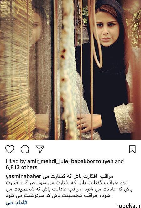 97 03 m321 عکس بازیگران ایرانی چهرهها در شبکههای اجتماعی (7)