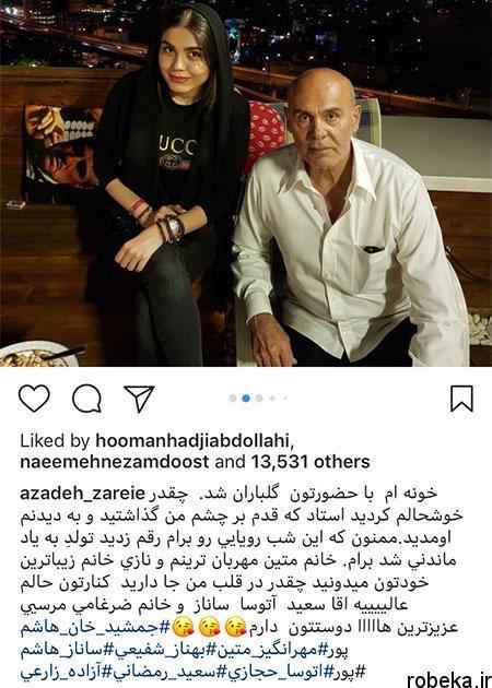 97 03 m323 عکس بازیگران ایرانی چهرهها در شبکههای اجتماعی (7)