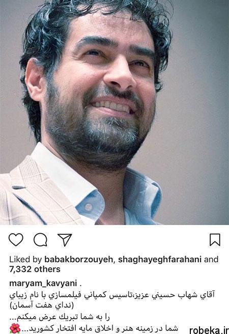 97 03 m334 عکس بازیگران ایرانی چهرهها در شبکههای اجتماعی (7)