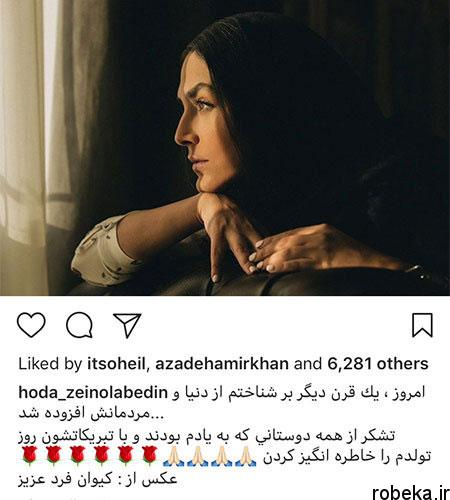 97 03 m407 عکس بازیگران مشهور ایرانی در شبکههای اجتماعی