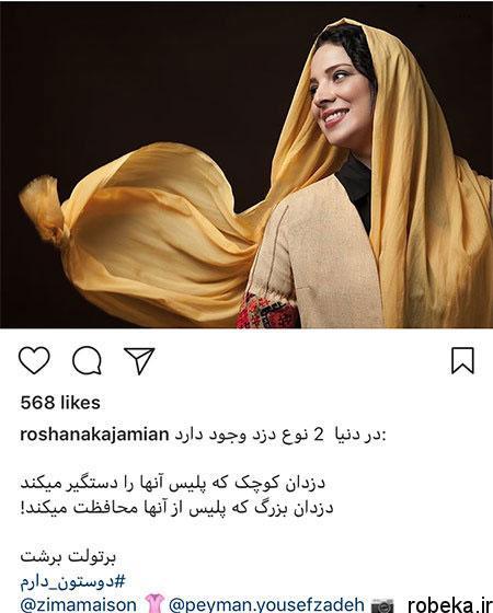 97 03 m410 عکس بازیگران مشهور ایرانی در شبکههای اجتماعی