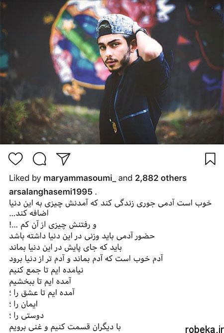 97 03 m412 عکس بازیگران مشهور ایرانی در شبکههای اجتماعی