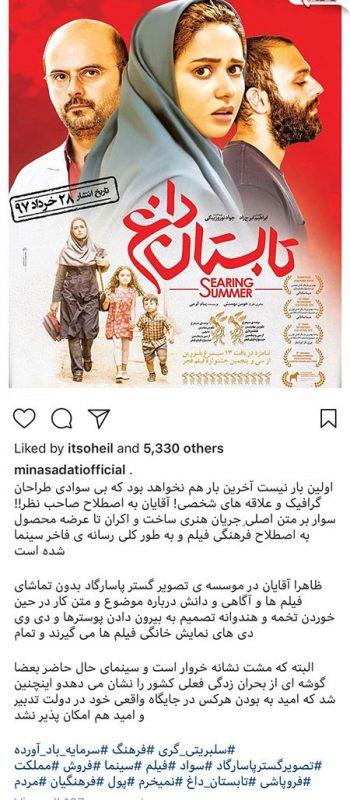 97 03 m415 350x800 عکس بازیگران مشهور ایرانی در شبکههای اجتماعی
