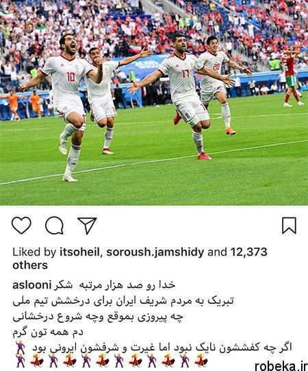 97 03 m421 عکس بازیگران مشهور ایرانی در شبکههای اجتماعی