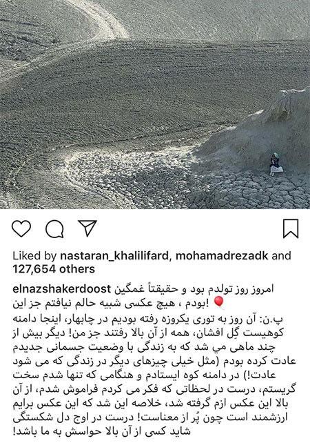 97 04 m315 ناب ترین عکس بازیگران ایرانی در شبکه های اجتماعی