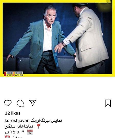 97 04 m319 ناب ترین عکس بازیگران ایرانی در شبکه های اجتماعی