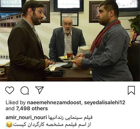 97 04 m333 ناب ترین عکس بازیگران ایرانی در شبکه های اجتماعی
