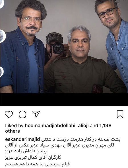 97 04 m334 ناب ترین عکس بازیگران ایرانی در شبکه های اجتماعی