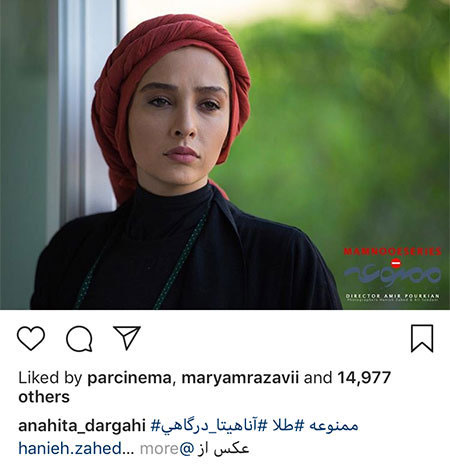 97 04 m338 ناب ترین عکس بازیگران ایرانی در شبکه های اجتماعی