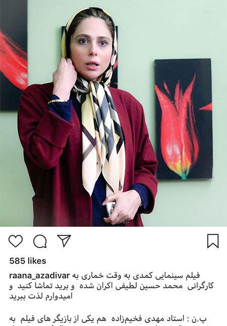 97 04 m339 ناب ترین عکس بازیگران ایرانی در شبکه های اجتماعی