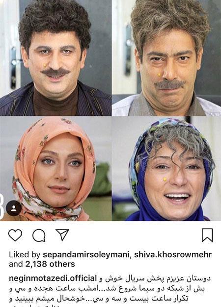 97 04 m344 ناب ترین عکس بازیگران ایرانی در شبکه های اجتماعی