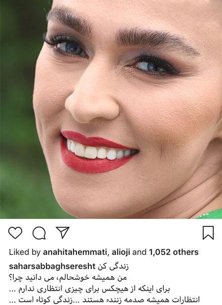 97 04 m346 ناب ترین عکس بازیگران ایرانی در شبکه های اجتماعی
