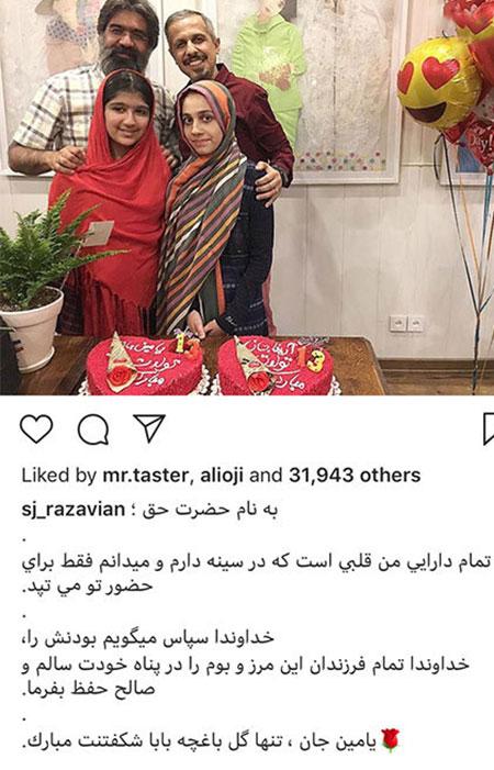 97 04 m347 ناب ترین عکس بازیگران ایرانی در شبکه های اجتماعی