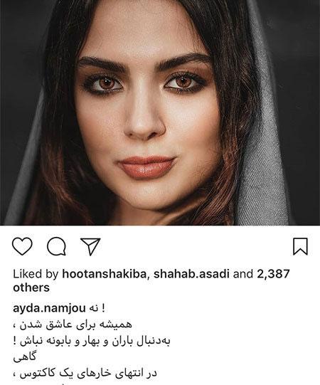97 04 m714 عکس بازیگران ایرانی در شبکههای اجتماعی (10)