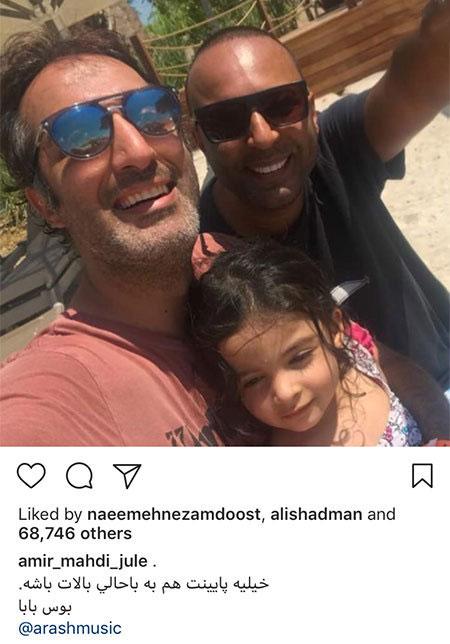 97 04 m719 عکس بازیگران ایرانی در شبکههای اجتماعی (10)