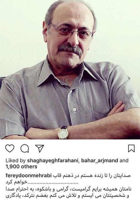 97 04 m724 عکس بازیگران ایرانی در شبکههای اجتماعی (10)