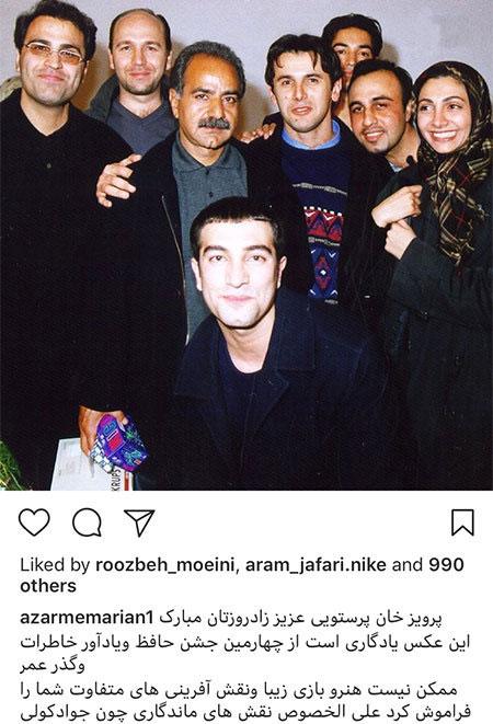 97 04 m740 عکس بازیگران ایرانی در شبکههای اجتماعی (10)