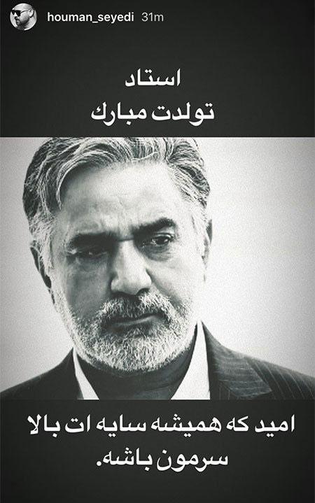 97 04 m743 عکس بازیگران ایرانی در شبکههای اجتماعی (10)