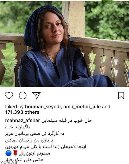 9703 52t1851 عکس بازیگران ایرانی در شبکههای اجتماعی (7)