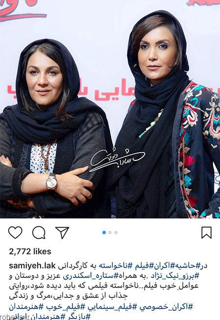 9703 52t1865 عکس بازیگران ایرانی در شبکههای اجتماعی (7)