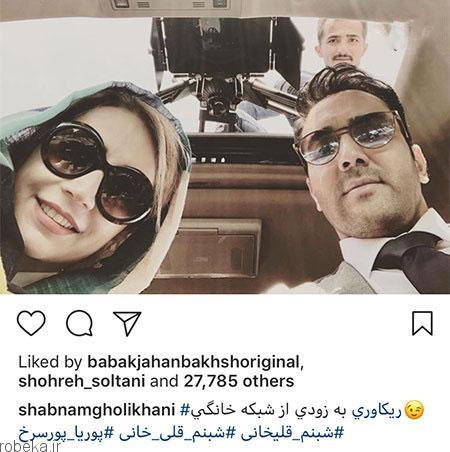 9703 52t1887 عکس بازیگران ایرانی در شبکههای اجتماعی (7)