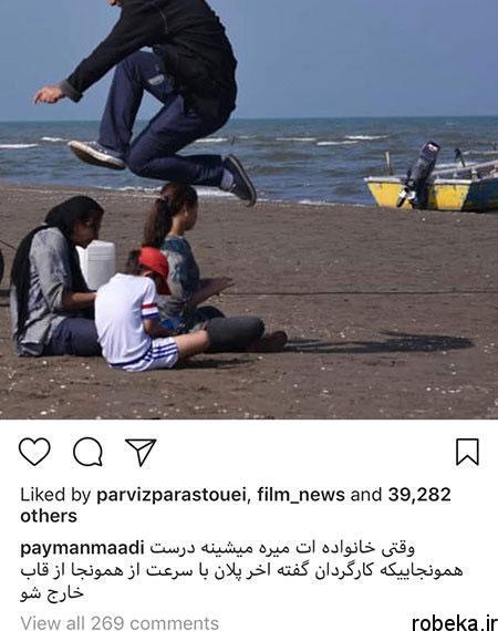 9703 52t2346 عکس بازیگران ایرانی در شبکههای اجتماعی (8)