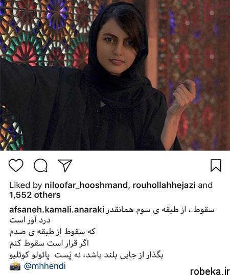 9703 52t2358 عکس بازیگران ایرانی در شبکههای اجتماعی (8)