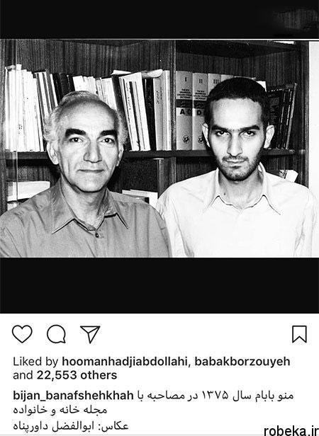 9703 52t2367 عکس بازیگران ایرانی در شبکههای اجتماعی (8)