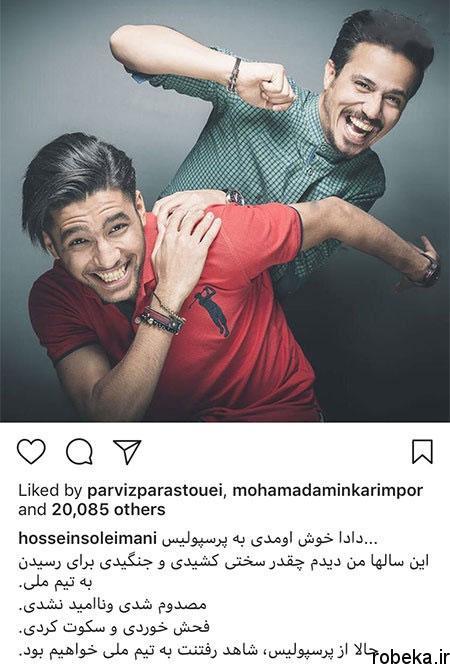 9703 52t2372 عکس بازیگران ایرانی در شبکههای اجتماعی (8)