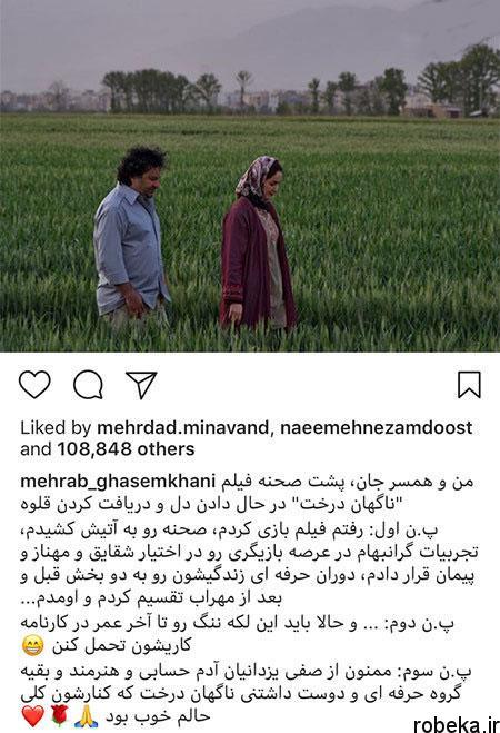 9703 52t2373 عکس بازیگران ایرانی در شبکههای اجتماعی (8)