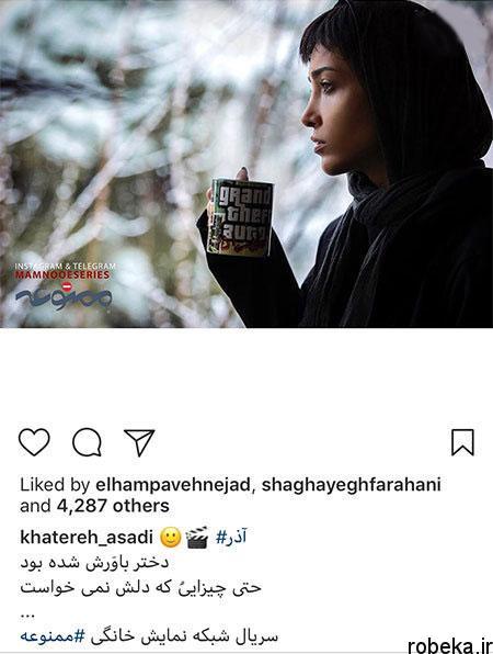 9703 52t2374 عکس بازیگران ایرانی در شبکههای اجتماعی (8)
