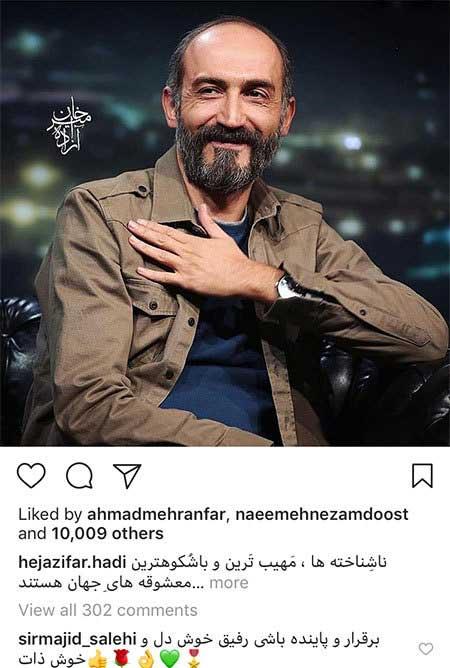 9704 53t286 عکس بازیگران ایرانی در شبکههای اجتماعی (9)