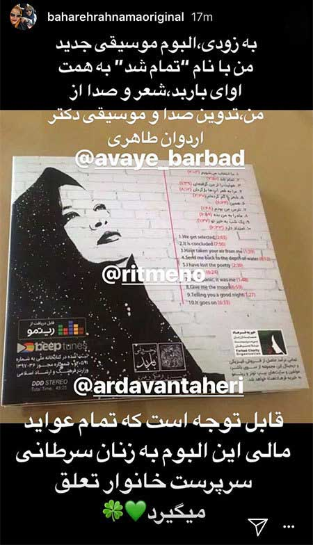 9704 53t318 عکس بازیگران ایرانی در شبکههای اجتماعی (9)