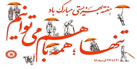 9854859865321458789 عکس نوشته روز بهزیستی و تامین اجتماعی