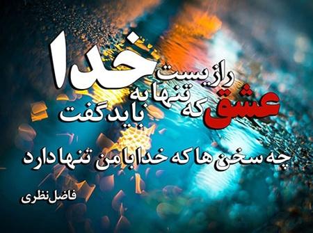 9855462215 عکس شعرهای کوتاه و خواندنی
