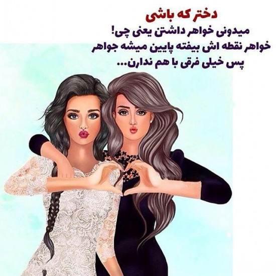 985654868768598576 robeka.ir  اشعار زیبا درباره خواهر | شعرهای خواندنی در مورد خواهر