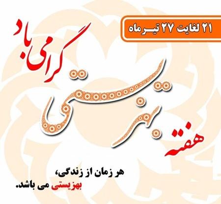 9885462215487965245986 عکس نوشته روز بهزیستی و تامین اجتماعی