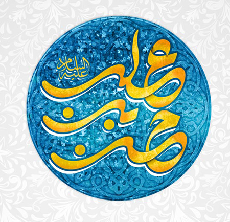 997656985479499 robeka.ir  متن تبریک ولادت امام حسن مجتبی علیه السلام