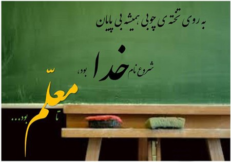 9t55464968546989757 robeka.ir  متن تبریک روز معلم + کارت تبریک روز معلم