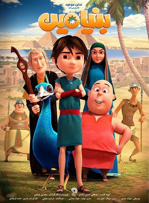 Benyamin Animation دانلود انیمیشن بنیامین با کیفیت عالی 1080p