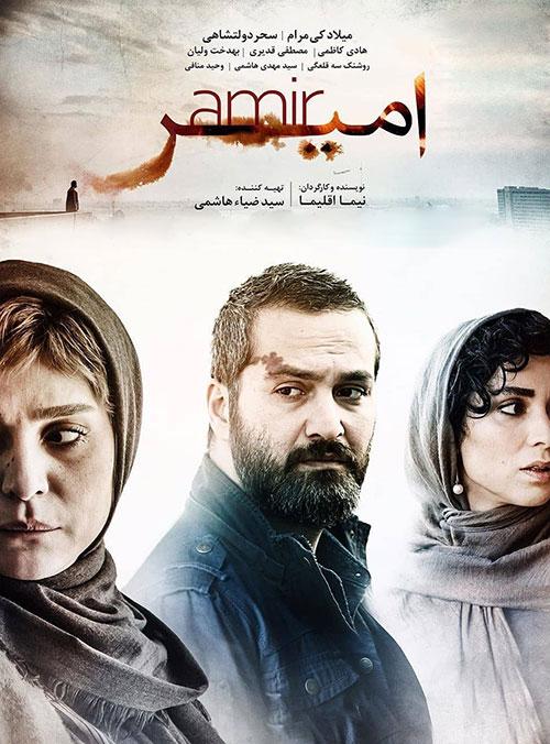 Film Amir دانلود فیلم امیر با کیفیت عالی 1080p BluRay