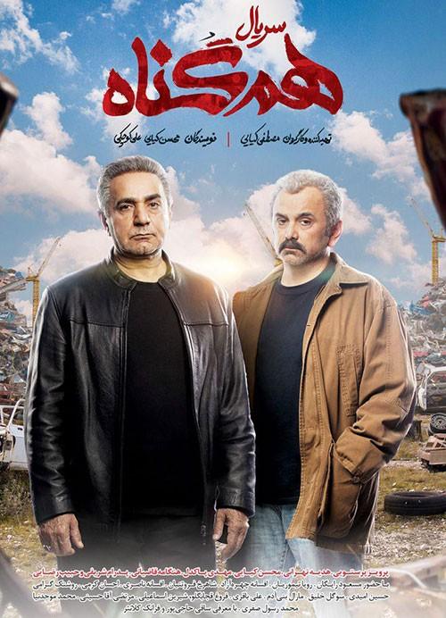 Ham Gonah دانلود سریال هم گناه با کیفیت عالی و لینک مستقیم