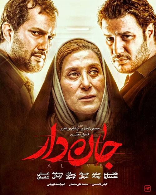 Jandar دانلود فیلم ایرانی جان دار با لینک مستقیم