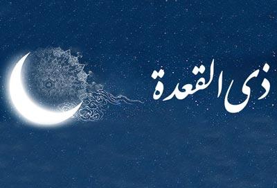 actions events zial qaeda month22 اعمال و وقایع ماه ذی القعده