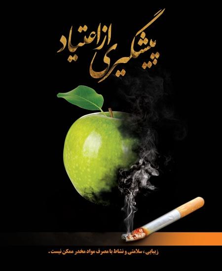 addiction poster2 پوستر اعتیاد به مواد مخدر