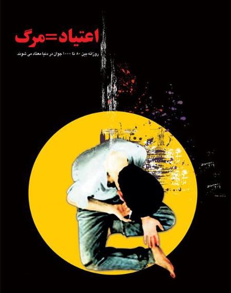 addiction poster3 پوستر اعتیاد به مواد مخدر