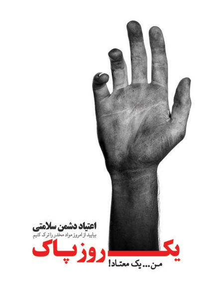 addiction poster4 پوستر اعتیاد به مواد مخدر