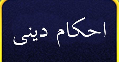 ahkam 001 کارهایی که بر جنب حرام است