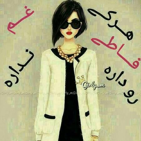aks neveshte Fateme 5 Copy عکس پروفایل اسم فاطمه به فارسی و انگلیسی