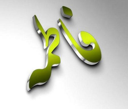 aks neveshte fateme 1 Copy عکس پروفایل اسم فاطمه به فارسی و انگلیسی